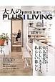 大人のpremium PLUS1 LIVING 大人世代の私らしいスタイル、私らしい暮らし