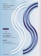 新実徳英:ラ・ヴァルス F サクソフォンとピアノのための(A.E.29) 須川展也サクソフォン=コレクション オリジナル編