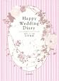 Happy Wedding Diary 幸せな結婚のための253問