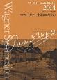ワーグナーシュンポシオン 2014 特集:ワーグナー生誕200年2