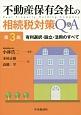 不動産保有会社の相続税対策Q&A<第3版> 有利選択・設立・活用のすべて