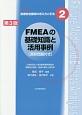 FMEAの基礎知識と活用事例<第3版> シリーズ医療安全確保の考え方と手法2