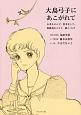 大島弓子にあこがれて お茶をのんで、散歩をして、修羅場をこえて、猫とくら