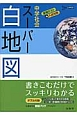 中学社会 スーパー白地図 定期テスト+入試対策