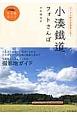 小湊鐵道フォトさんぽ ゆる鉄ガイド ローカル線の原風景に会う
