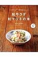 和サラダ和マリネの本 さっぱりおいしい!和のほめられレシピ