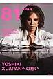 81JAPAN 2014summer YOSHIKI X JAPANへの想い 世界とつながるクール・ジャパンカルチャーマガジン