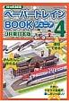 ペーパートレインBOOKジュニア<JR東日本版><改訂> 2014 (4)