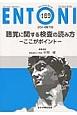 ENTONI 2014.7 聴覚に関する検査の読み方-ここがポイント- Monthly Book(169)