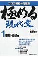 極める現代文 基礎・必修編 ゴロゴ板野問題集(1)