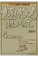 極める現代文 難関大突破編 ゴロゴ板野問題集(4)