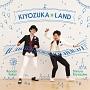KIYOZUKA☆LAND-キヨヅカ☆ランド-(DVD付)