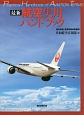 最新・航空実用ハンドブック 航空技術/営業用語辞典兼用
