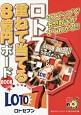 ロト7 重ねて当てる8億円ボードBOOK 3ステップで予想数字がすぐわかる!!