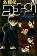 名探偵コナン70+スーパーダイジェストブック
