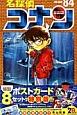 名探偵コナン<特別版> ポストカード付き (84)