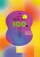 和音伴奏による 幼児のうた100曲<新版・第2版>