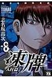 凍牌 人柱篇 麻雀死闘黙死譚 (8)