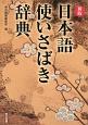 日本語使いさばき辞典<新版>