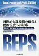 国際的な課税権の確保と税源浸食への対応 国際的二重非課税に係る国際課税原則の再考