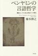 ベンヤミンの言語哲学 翻訳としての言語、想起からの歴史