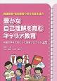 発達障害・知的障害のある児童生徒の豊かな自己理解を育むキャリア教育 内面世界を大切にした授業プログラム45