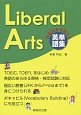 Liberal Arts 対話文から覚える英単語集
