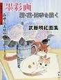 墨彩画 猫・花・四季を描く 武藤明紅画集