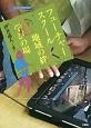 フューチャースクール×地域の絆@学びの場 藤女子大学人間生活学部公開講座シリーズ3