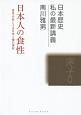 日本人の食性 食性分析による日本人像の探究