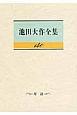 池田大作全集 対談 (140)