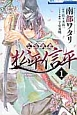 公家武者 松平信平 (1)