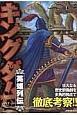 キングダム英雄列伝 壮大なる歴史群像劇を多角的視点で徹底考察!!