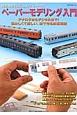 ペーパーモデリング入門 鉄道模型をはじめよう!シリーズ アナログからデジタルまで!懐かしくて新しい、紙で作