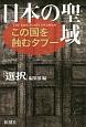 日本の聖域-サンクチュアリ- この国を蝕むタブー
