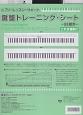 鍵盤トレーニング・シート 88鍵用 ピアノ・レッスン・サポート