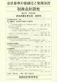 税務会計研究 平成26年 武田昌輔名誉会長追悼号 会計基準の複線化と税務会計 (25)