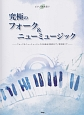 究極のフォーク&ニューミュージック フォーク&ニューミュージックの名曲を本格派ピアノ弾
