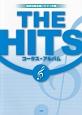 混声四部合唱/ピアノ伴奏 THE HITS コーラス・アルバム
