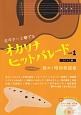 生ギターと奏でる オカリナヒットパレード~煌めく昭和歌謡<改訂新版> 豪華!生ギター伴奏CD付き (1)