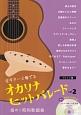 生ギターと奏でる オカリナヒットパレード~煌めく昭和歌謡<改訂新版> 豪華!生ギター伴奏CD付き (2)
