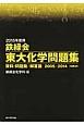 鉄緑会 東大化学問題集 資料・問題篇/解答篇 2巻セット 2015 2005-2014[10年分]