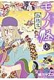 モノノ怪-海坊主-(上)