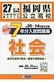 福岡県公立高校 7年分入試問題集 社会 平成27年 H20~14年度を収録