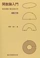 関数論入門<POD版> 複素変数の微分積分学
