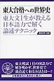 東大合格への世界史<第3版> 東大文1生が教える日本語力で解く論述テクニック