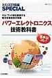 パワーエレクトロニクス技術教科書 キロ・ワット超を制御する電力変換技術の実際(125)