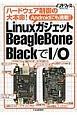 LinuxガジェットBeagleBone BlackでI/O ハードウェア制御の大本命!