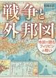 戦争と外邦図 地図で読むフィリピンの戦い