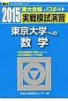 実戦模試演習 東京大学への数学 2015 東大合格へのパスポート